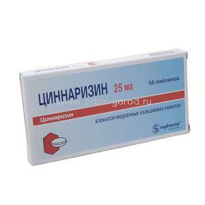 циннаризин софарма 25 мг инструкция - фото 6